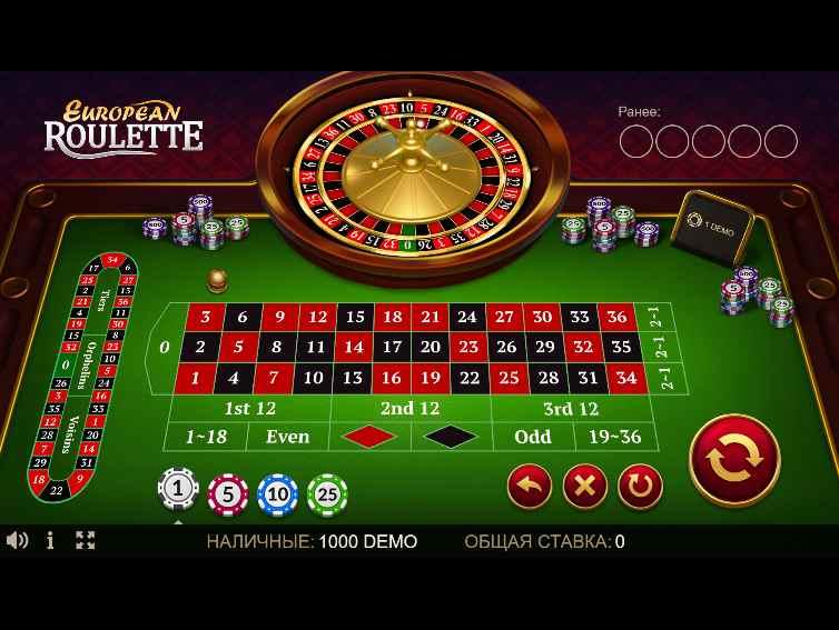 казино вулкан европейская рулетка играть бесплатно онлайн